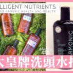 購物情報 美國品牌Intelligent Nutrients IN 三大皇牌洗頭水推薦